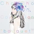 ChouCho ColleCtion'bouquet'/ChouCho(アルバム)