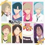 「夢色キャスト」Birthday Collection(アルバム)