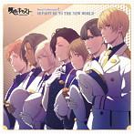 「夢色キャスト」Vocal Collection 2~DEPARTURE TO THE NEW WORLD~(アルバム)