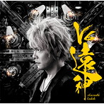 V6遠神/遠藤正明(アルバム)