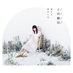 RefRain/上田麗奈(アルバム)