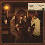 「文豪ストレイドッグス」オリジナルサウンドトラック02(アルバム)