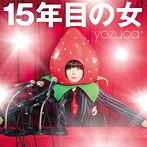 15年目の女/yozuca*(アルバム)