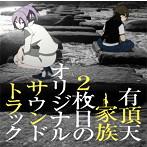 「有頂天家族2」有頂天家族2枚目のオリジナルサウンドトラック(アルバム)