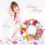 Peace Ring/飯塚雅弓(アルバム)