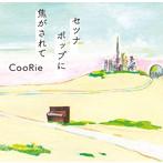 セツナポップに焦がされて/CooRie(アルバム)