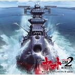 「宇宙戦艦ヤマト2202 愛の戦士たち」オリジナル・サウンドトラック vol.1(UHQCD)