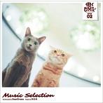 「働くお兄さん!」Music Selection 履歴書 02/DearDream,R・O・N