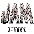 JAM Project BEST COLLECTION 13 A-ROCK/JAM Project(アルバム)