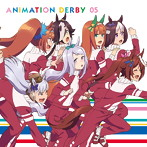 「ウマ娘 プリティーダービー」ANIMATION DERBY 05(アルバム)