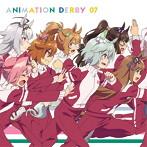 「ウマ娘 プリティーダービー」ANIMATION DERBY 07(アルバム)