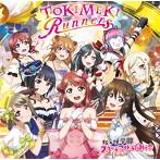 「ラブライブ! スクールアイドルフェスティバルALL STARS」テーマソング~TOKIMEKI Runners/虹ヶ咲学園スクールアイドル同好会