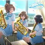 「劇場版 響け!ユーフォニアム〜誓いのフィナーレ〜」オリジナルサウンドトラック〜The Endless Melody(アルバム)