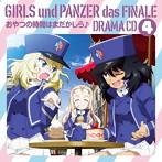 「ガールズ&パンツァー最終章」ドラマCD(4) おやつの時間はまだかしら♪(アルバム)