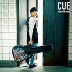 CUE/神谷浩史(アルバム)