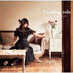 Leading role/結城アイラ(アルバム)