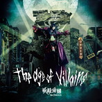 The age of villains/妖精帝國(アルバム)