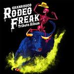 GRANRODEO Tribute Album'RODEO FREAK'(アルバム)