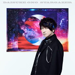 STARGAZER/小野大輔(アルバム)