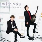 With You/SCREEN mode(アルバム)
