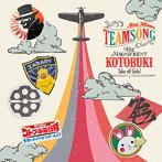 「荒野のコトブキ飛行隊 大空のテイクオフガールズ!」チームソングミニアルバム(アルバム)