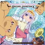 「魔王城でおやすみ」オリジナルサウンドトラック(アルバム)