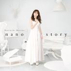 ナノ・ストーリー/堀内まり菜(アルバム)