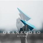 僕たちの群像/GRANRODEO(アルバム)