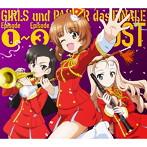 「ガールズ&パンツァー最終章」Episode1~Episode3 オリジナルサウンドトラック(アルバム)