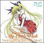 D.C.~ダ・カーポ~ ボーカルセレクション Vol.2 My Little Wish~芳乃さくら(田村ゆかり)(アルバム)