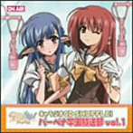 キャラジオCD「SHUFFLE!」バーベナ学園放送部 vol.1(アルバム)