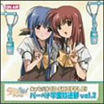 キャラジオCD「SHUFFLE!」バーベナ学園放送部vol.2(アルバム)