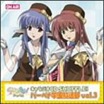 キャラジオCD「SHUFFLE!」バーベナ学園放送部vol.3(アルバム)