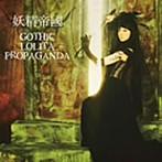 妖精帝國/GOTHIC LOLITA PROPAGANDA(アルバム)