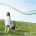 虹色ハミング/marble(アルバム)
