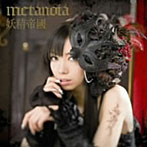 妖精帝國/metanoia(アルバム)
