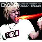 ENSON/遠藤正明(アルバム)