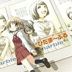 TVアニメ「ひだまりスケッチ×365」イメージソング集 ひだま~ぶる/marble(アルバム)