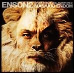 ENSON2/遠藤正明(アルバム)