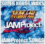 ゲーム「スーパーロボット大戦」シリーズ主題歌集/JAM Project(アルバム)