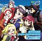 「舞-乙HiME 0~S.ifr~」オリジナルサウンドトラック(アルバム)