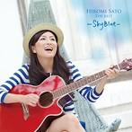the BEST-Sky Blue-/佐藤ひろ美(アルバム)