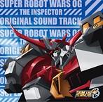 TVアニメ スーパーロボット大戦OG ジ・インスペクター オリジナルサウンドトラック(アルバム)