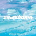 「翠星のガルガンティア」オリジナルサウンドトラック/Taro Iwashiro(アルバム)