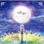 「境界の彼方」オリジナルサウンドトラック~Beyond the Melodies/七瀬光(アルバム)