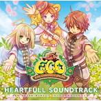「エミル・クロニクル・オンライン」HEARTFUL SOUNDTRACK(アルバム)