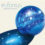 καλυτεροζ-カリテロス-/eufonius(アルバム)