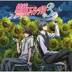 TVアニメ「純情ロマンチカ3」オリジナルサウンドトラック/小西香葉・近藤由紀夫(MOKA☆)(アルバム)