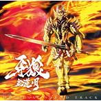 「牙狼-紅蓮ノ月-」オリジナルサウンドトラック(アルバム)