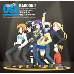 「ばくおん!!」オリジナルサウンドトラック(アルバム)